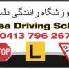 آموزشگاه رانندگی دلسا