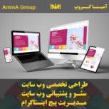 طراحی وب سایت، سئو و مدیریت اینستاگرام بصورت حرفه ای