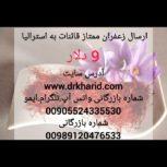 فروش زعفران ممتاز قائنات