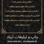 چاپ و تبلیغات آریاد